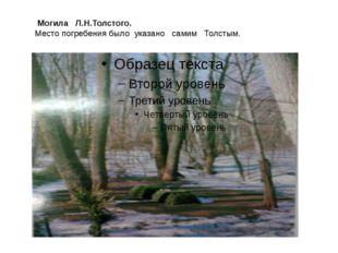 Могила Л.Н.Толстого. Место погребения было указано самим Толстым.