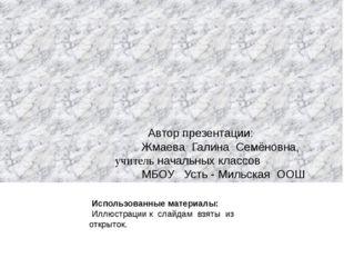 Автор презентации: Жмаева Галина Семёновна, учитель начальных классов МБОУ У