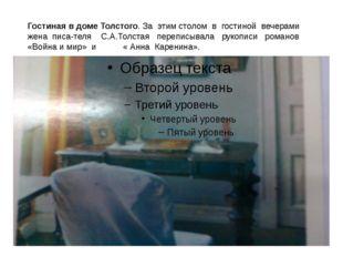 Гостиная в доме Толстого. За этим столом в гостиной вечерами жена писа-теля С