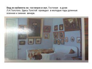 Вид из кабинета на гостиную и зал. Гостиная в доме Л.Н.Толстого. Здесь Толст