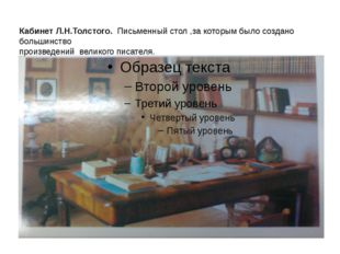 Кабинет Л.Н.Толстого. Письменный стол ,за которым было создано большинство пр