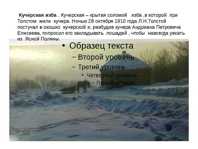 Кучерская изба . Кучерская – крытая соломой изба ,в которой при Толстом жили...