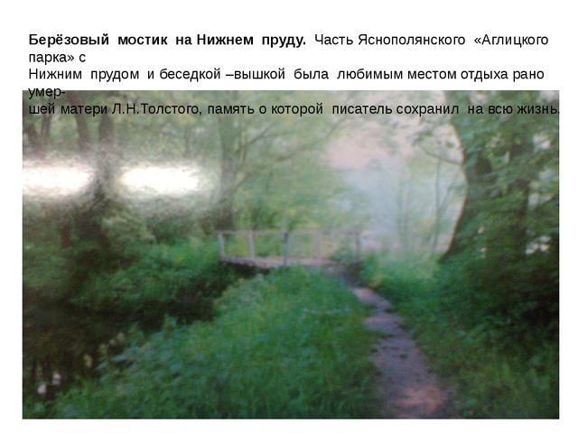 Берёзовый мостик на Нижнем пруду. Часть Яснополянского «Аглицкого парка» с Н...