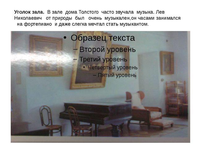 Уголок зала. В зале дома Толстого часто звучала музыка. Лев Николаевич от при...