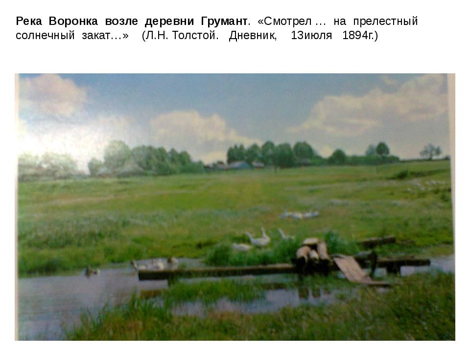Река Воронка возле деревни Грумант. «Смотрел … на прелестный солнечный закат...