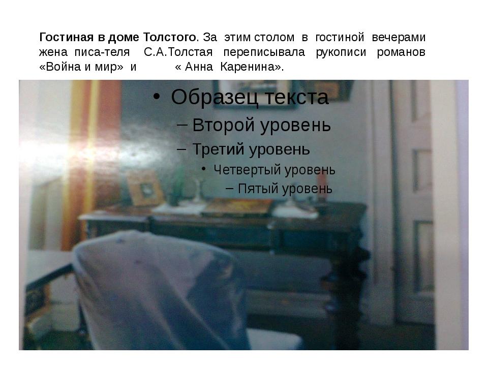 Гостиная в доме Толстого. За этим столом в гостиной вечерами жена писа-теля С...