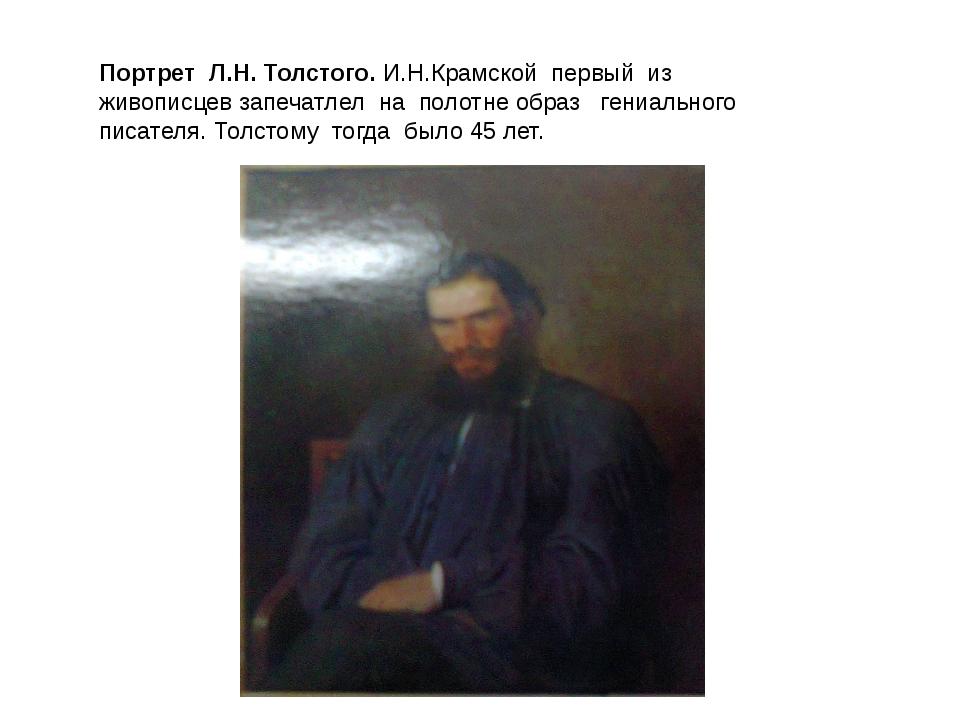 Портрет Л.Н. Толстого. И.Н.Крамской первый из живописцев запечатлел на полотн...