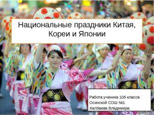 Национальные праздники Китая, Кореи и Японии Работа ученика 10б класса Осинск