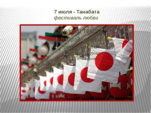 7 июля - Танабата фестиваль любви