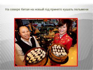 На севере Китая на новый год принято кушать пельмени