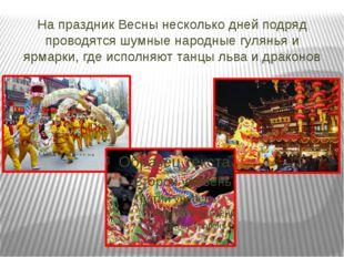 На праздник Весны несколько дней подряд проводятся шумные народные гулянья и