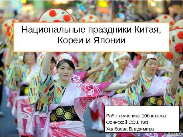Национальные праздники Китая, Кореи и Японии Работа ученика 10б класса Осинск...
