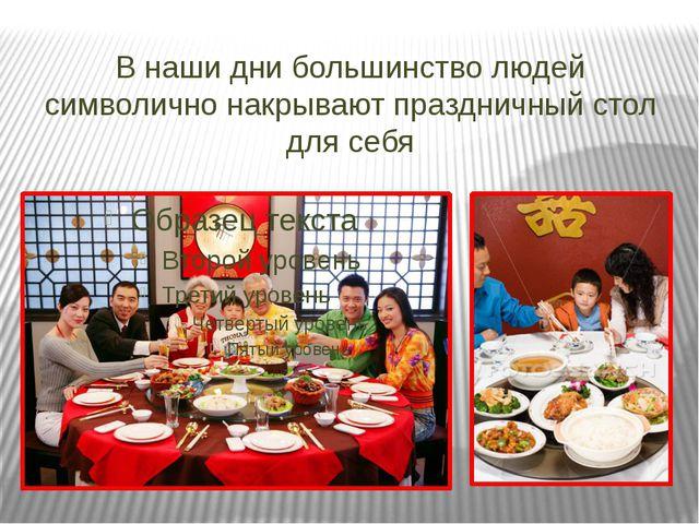 В наши дни большинство людей символично накрывают праздничный стол для себя