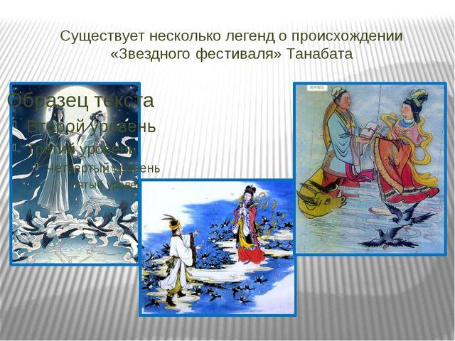 Существует несколько легенд о происхождении «Звездного фестиваля» Танабата