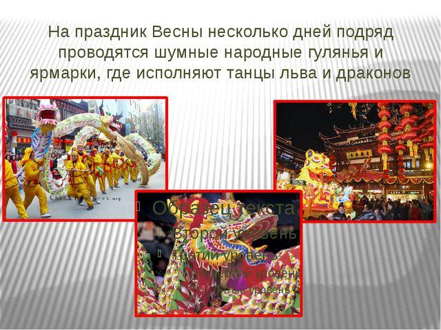 На праздник Весны несколько дней подряд проводятся шумные народные гулянья и...