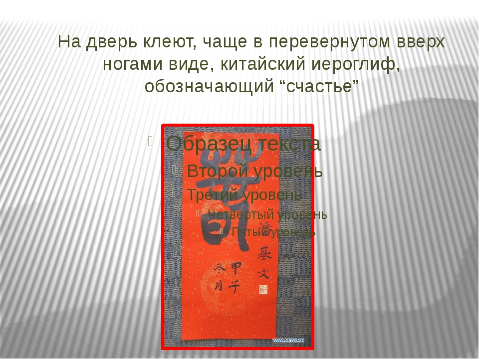 На дверь клеют, чаще в перевернутом вверх ногами виде, китайский иероглиф, об...
