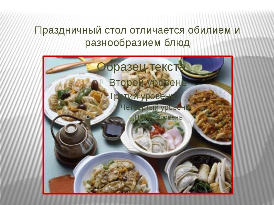 Праздничный стол отличается обилием и разнообразием блюд