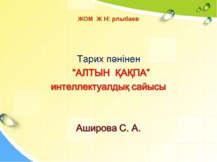 ЖОМ Ж Нұрлыбаев