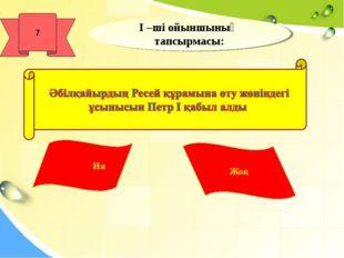 І –ші ойыншының тапсырмасы: Ия Жоқ 7