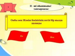 ІІ –ші ойыншының тапсырмасы: Ия Жоқ 1