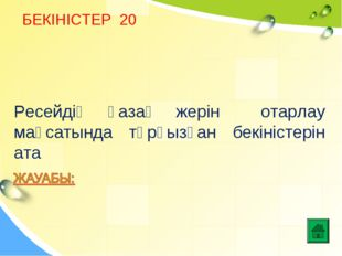 БЕКІНІСТЕР 20 Ресейдің қазақ жерін отарлау мақсатында тұрғызған бекіністерін
