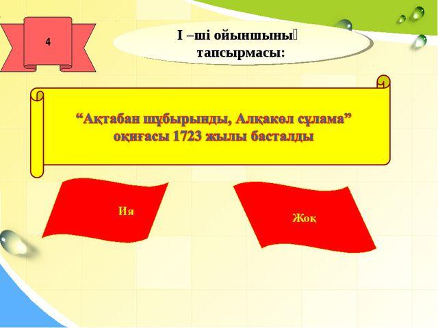 І –ші ойыншының тапсырмасы: Ия Жоқ 4