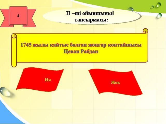 ІІ –ші ойыншының тапсырмасы: Ия Жоқ 4