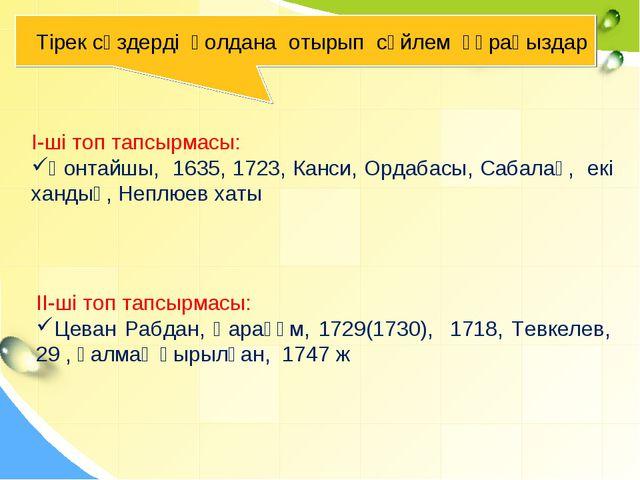 І-ші топ тапсырмасы: Қонтайшы, 1635, 1723, Канси, Ордабасы, Сабалақ, екі ханд...