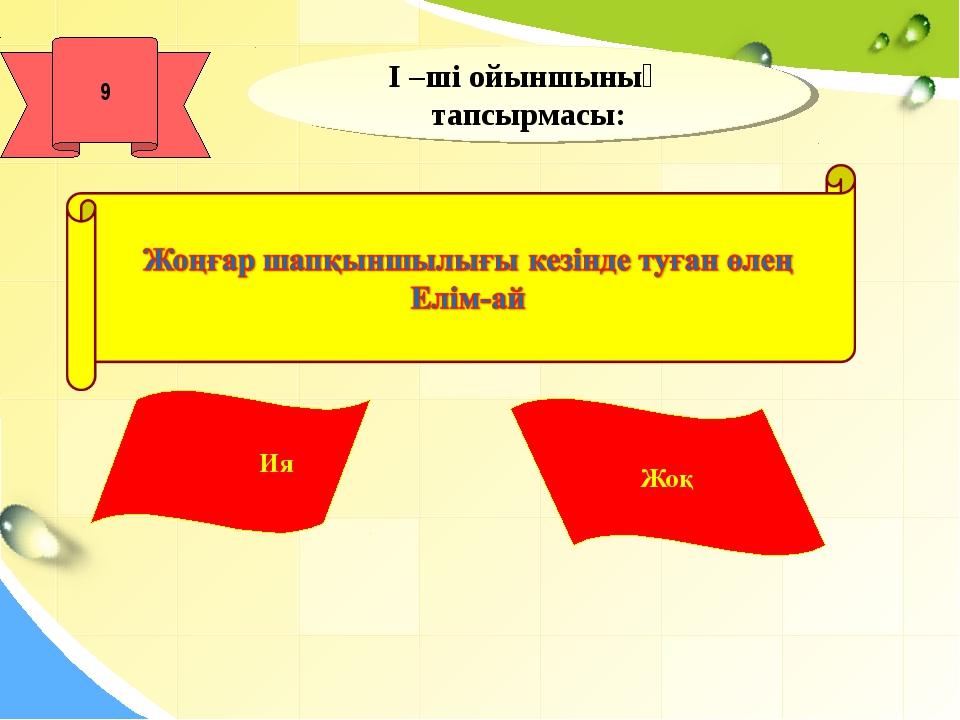 І –ші ойыншының тапсырмасы: Ия Жоқ 9