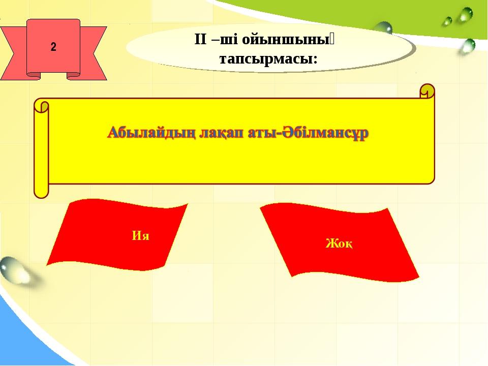 ІІ –ші ойыншының тапсырмасы: Ия Жоқ 2