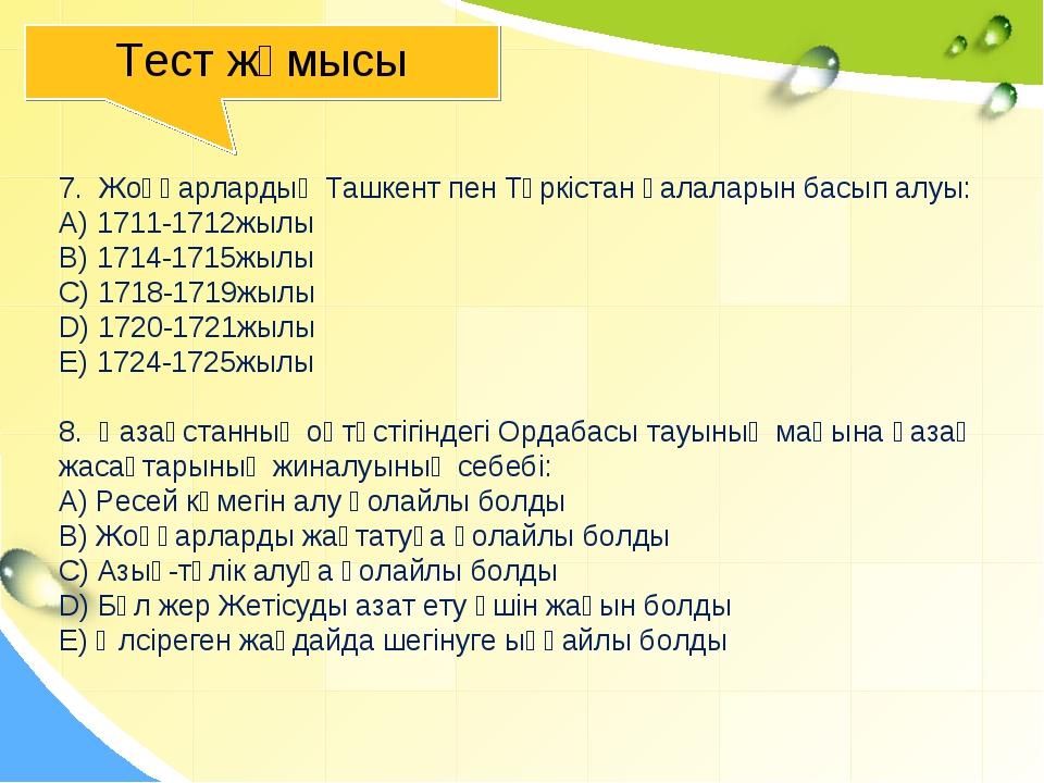 Тест жұмысы 7. Жоңғарлардың Ташкент пен Түркістан қалаларын басып алуы: А) 17...
