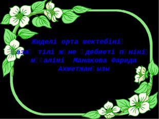 Жиделі орта мектебінің қазақ тілі және әдебиеті пәнінің мұғалімі Манакова Фа