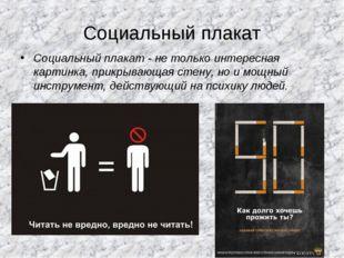 Социальный плакат Социальный плакат - не только интересная картинка, прикрыва