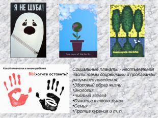 Социальные плакаты - неотъемлемая часть темы соцрекламы и пропаганды разумног