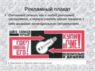 Рекламный плакат Рекламный плакат, как и любой рекламный инструмент, в первую