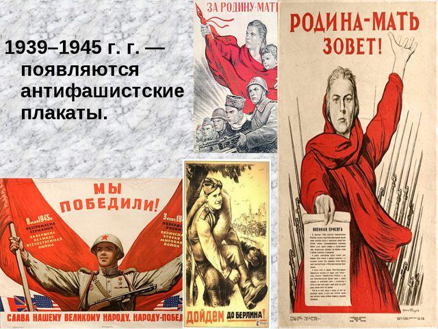 1939–1945г. г. — появляются антифашистские плакаты.