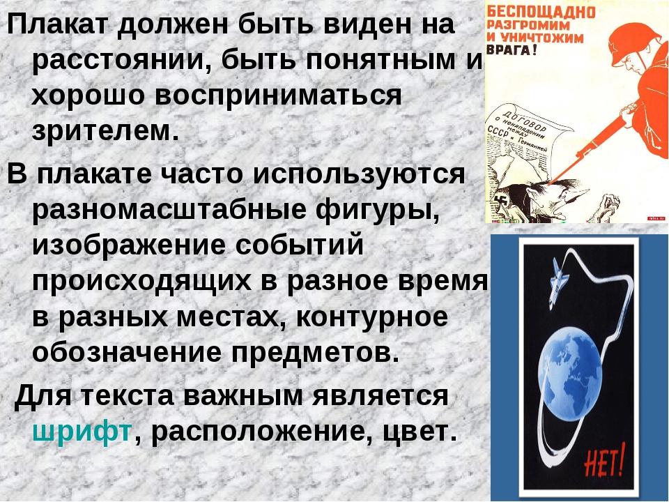 Плакат должен быть виден на расстоянии, быть понятным и хорошо восприниматься...