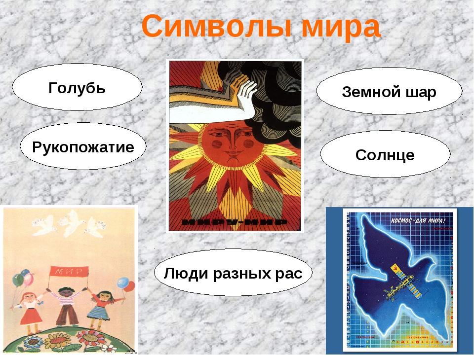 Символы мира Голубь Рукопожатие Земной шар Солнце Люди разных рас