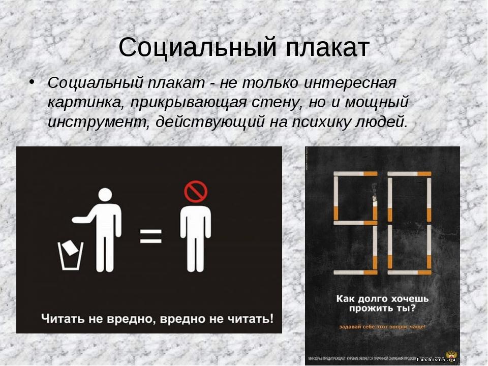 Социальный плакат Социальный плакат - не только интересная картинка, прикрыва...