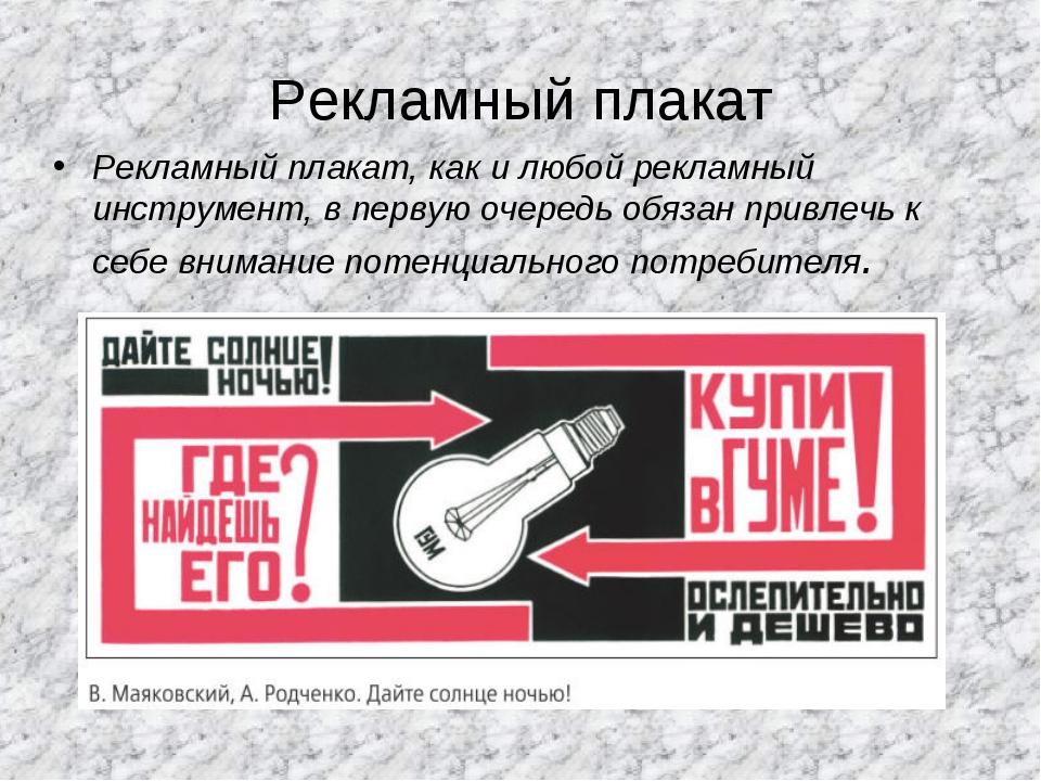 Рекламный плакат Рекламный плакат, как и любой рекламный инструмент, в первую...