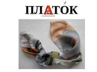 А ПЛ . ТОК