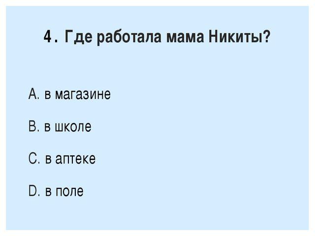 4. Где работала мама Никиты? в магазине в школе в аптеке в поле
