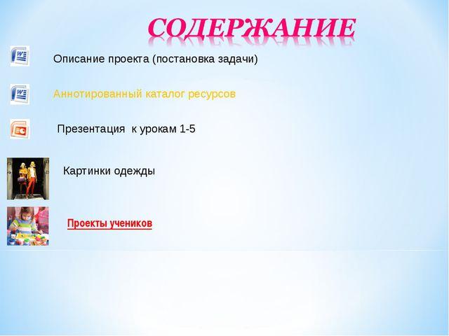 Описание проекта (постановка задачи) Аннотированный каталог ресурсов Презента...