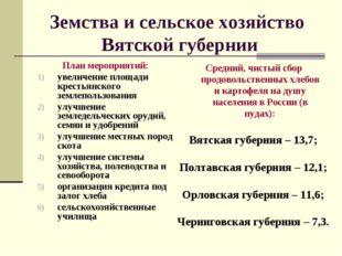 Земства и сельское хозяйство Вятской губернии План мероприятий: увеличение пл
