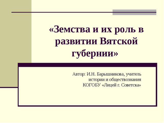 «Земства и их роль в развитии Вятской губернии» Автор: И.Н. Барышникова, учит...