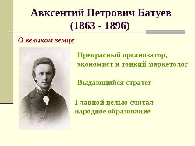 Авксентий Петрович Батуев (1863 - 1896) О великом земце Главной целью считал...