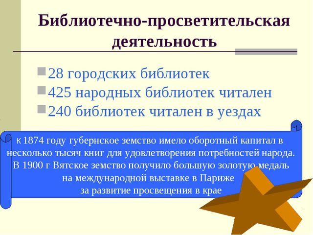 Библиотечно-просветительская деятельность 28 городских библиотек 425 народных...
