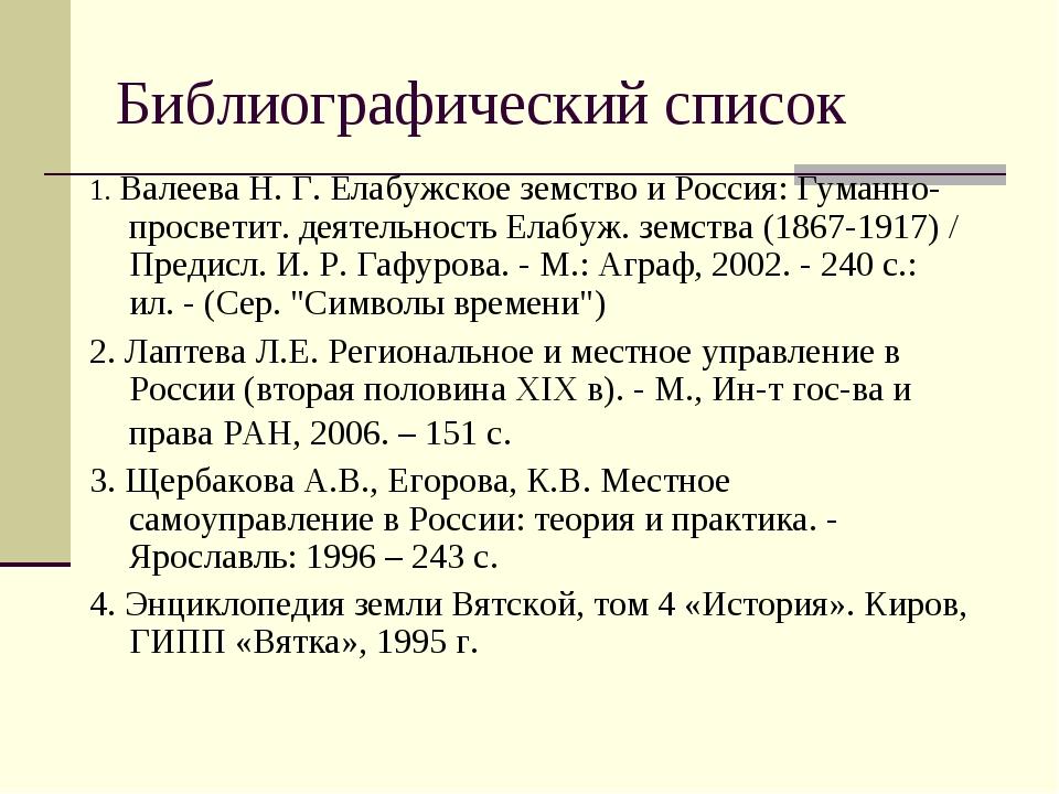 Библиографический список 1. Валеева Н. Г. Елабужское земство и Россия: Гуманн...