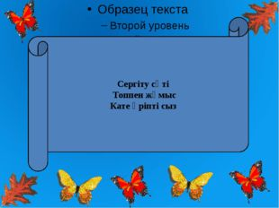Сергіту сәті Топпен жұмыс Кате әріпті сыз