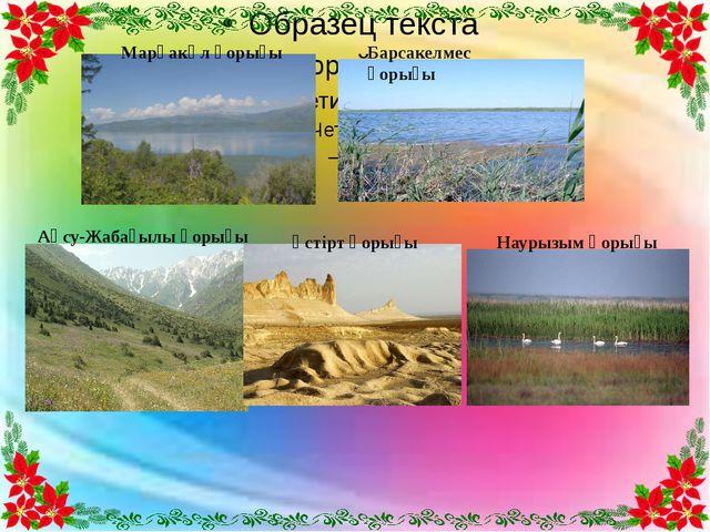Марқакөл қорығы Барсакелмес қорығы Ақсу-Жабағылы қорығы Үстірт қорығы Наурыз...